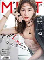 明潮M'INT 2018/7/19 第296期