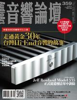音響論壇電子雜誌 第359期 8月號
