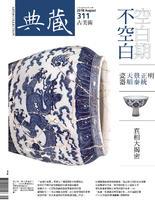 典藏古美術311期 / 2018年8月號