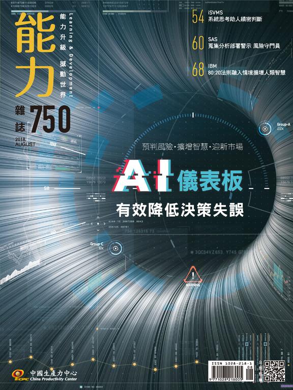 【能力雜誌第750期】AI儀表板有效降低決策失誤