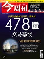 【今周刊】NO1129 478億交易幕後