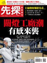 【先探投資週刊1999期】關燈工廠潮有感來襲