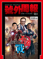 Special Weekly 號外周報 901期(2018)
