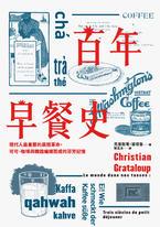 百年早餐史:現代人最重要的晨間革命,可可、咖啡與糖霜編織而成的芬芳記憶