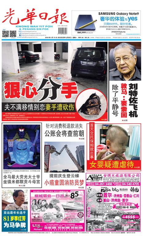 光華日報(晚報)2018年08月13日