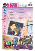 新一代兒童週報(第49期)