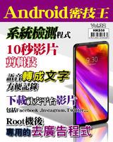 Android 密技王#32【即時網速偵測軟件】