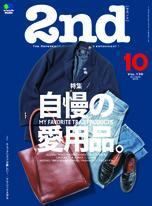 2nd 2018年10月號 Vol.139 【日文版】