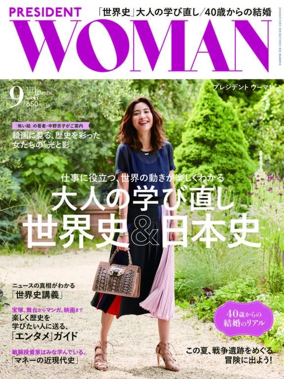 PRESIDENT WOMAN 2018年9月號 Vol.41【日文版】