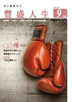 《豐盛人生》靈修月刊【繁體版】2018年9月號
