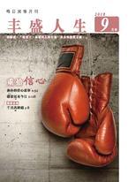 《丰盛人生》灵修月刊【简体版】2018年9月号