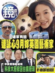 鏡週刊 2018年8月29日 第100期