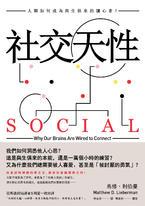 社交天性: 人類如何成為與生俱來的讀心者?