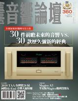 音響論壇電子雜誌 第360期 9月號