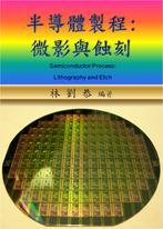 半導體製程: 微影與蝕刻