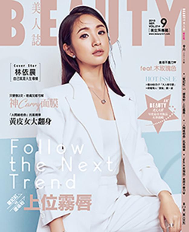 BEAUTY美人誌214期(9月號)
