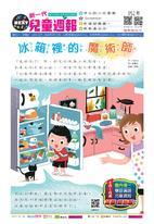 新一代兒童週報(第52期)