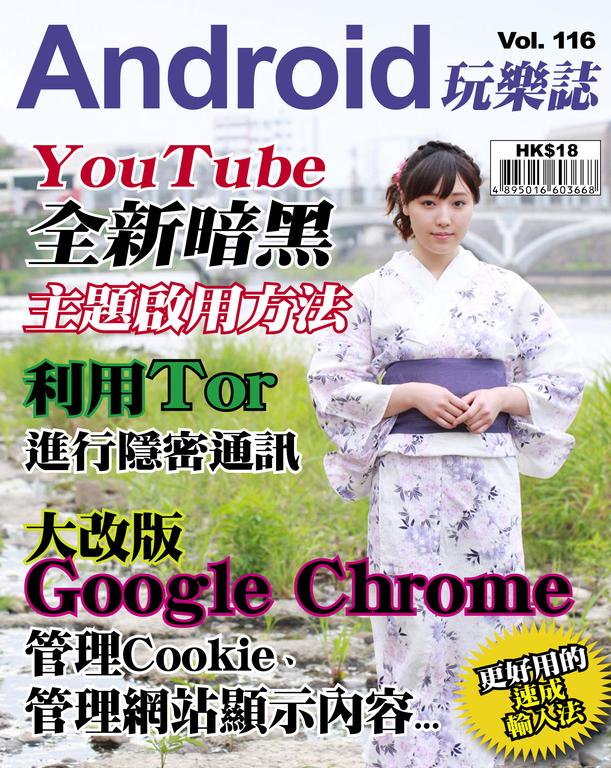 Android 玩樂誌 Vol.116【YouTube全新暗黑主題】