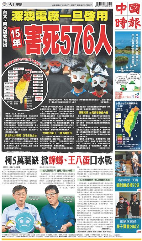 中國時報 2018年9月12日