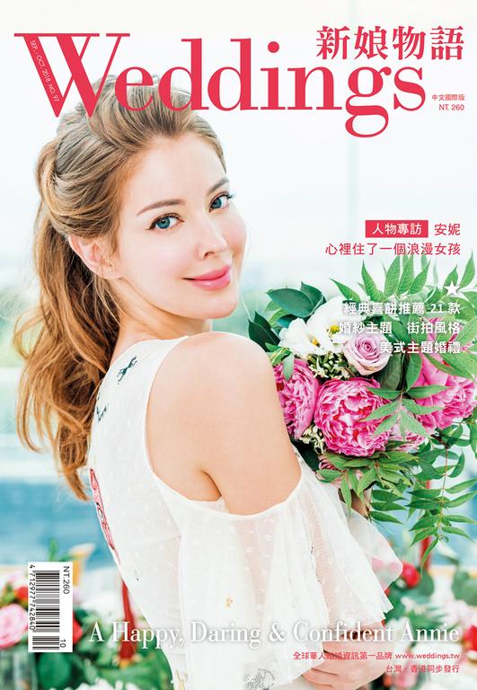 Weddings新娘物語 97期9、10月號