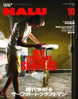 NALU 2018年10月號 No.110 【日文版】