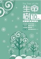 《生命樹》靈修月刊【繁體版】2018年10月號