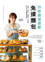 15秒微波發酵免揉麵包:小餐包.山型吐司.手撕麵包.巧克力捲等