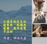 生殖系統改良的複製狼、熊構想藍圖—應用複製羊技術
