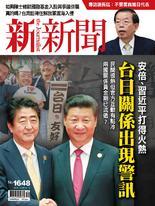 新新聞 2018/10/04 第1648期