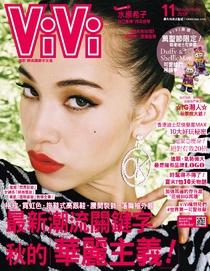 ViVi 11月號/2018 第152期 電子授權版(完整版)
