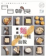 日日韓食【005期】麵的每一種面貌