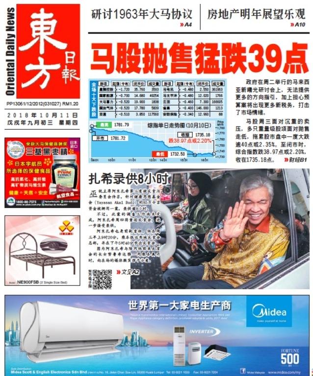 東方日報 2018年10月11日