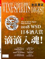 酒訊雜誌10月號/2018第148期 2018 WSD 日本酒大賞  滴滴入魂!