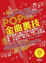 POP金曲裏技:超級偶像天團金賞音樂製作人