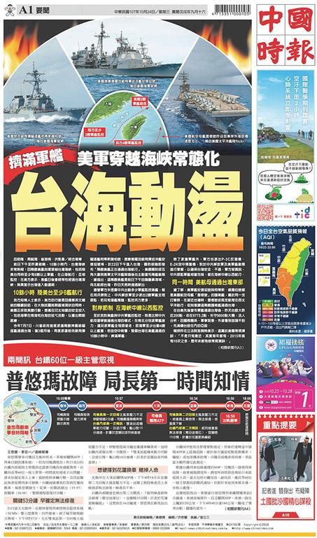 中國時報 2018年10月24日
