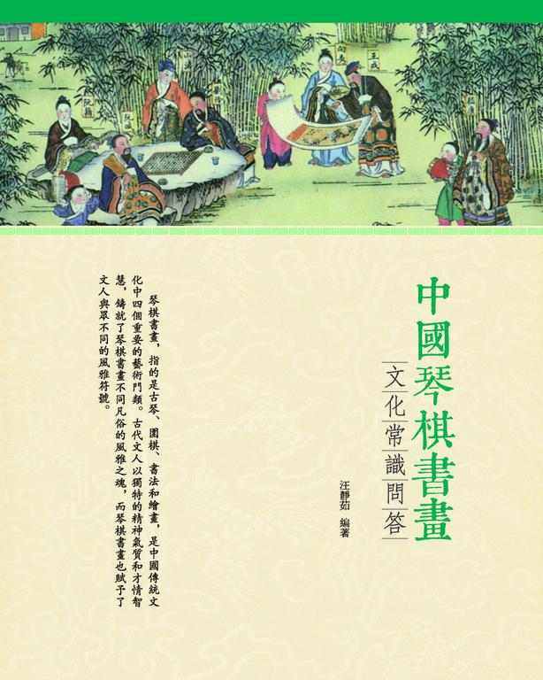 中國琴棋書畫文化常識問答
