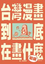 台灣漫畫到底是在畫什麼?初探