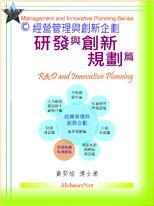 經營管理與創新企劃:研發與創新規劃篇