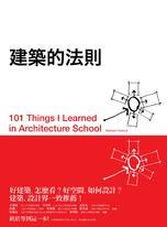 建築的法則 ──101個看懂建築,讓生活空間更好的黃金法則