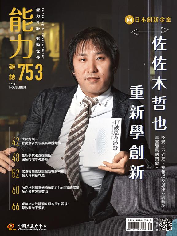 【能力雜誌第753期】向日本創新金童佐佐木哲也 重新學創新