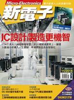 新電子  Micro-Electronics 11月號/2018 第392期