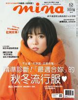 mina米娜12月號/2018 第191期 電子授權版(精選版)