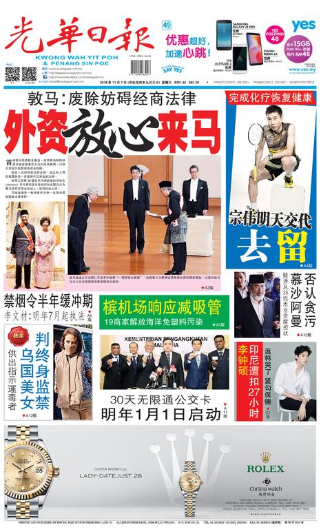 光華日報2018年11月07日
