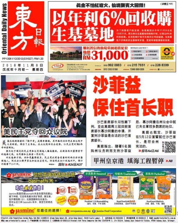 東方日報 2018年11月08日