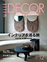 ELLE DECOR No.158【日文版】
