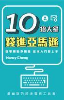 10招大絕:錢進亞馬遜
