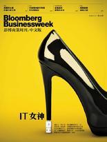 《彭博商業周刊/中文版》第158期