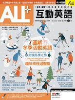 ALL+互動英語雜誌2018年12月號No.169