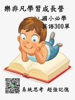 樂凡右想左思邏輯式記憶國小英語300單字.