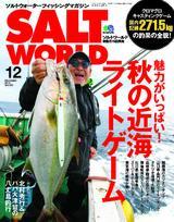 SALT WORLD 2018年12月號 Vol.133 【日文版】